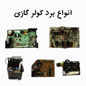 قیمت-خرید-برد-کولر-گازی-هایسنس-جنرال-ال-جی-سامسونگ