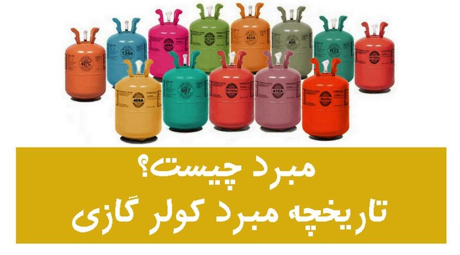 قیمت-خرید-و-فروش-مبرد-و-گاز-کولر-گازی-و-تاریخچه-آن