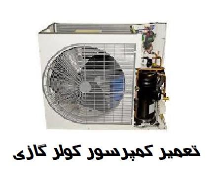 تعمیر-کمپرسور-کولر-گازی