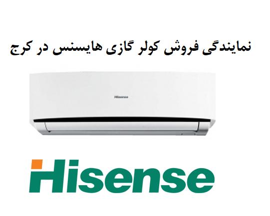 نمایندگی-فروش-کولر-گازی-هایسنس-در-کرج