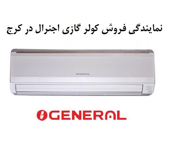نمایندگی-فروش-کولر-گازی-اجنرال-در-کرج