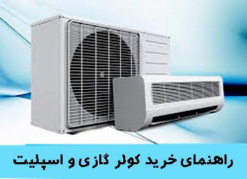 راهنمای نصب کولر گازی و اسپلیت