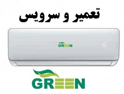 تعمیر-سرویس-کولر-گازی-گرین